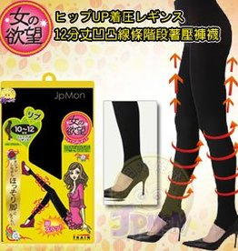 女的欲望12分丈凹凸線條階段著壓褲襪(黑色m-L)
