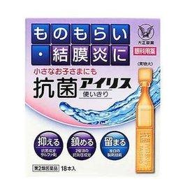 大正製藥 抗菌結膜炎獨立包裝不含防腐劑眼藥水 18支