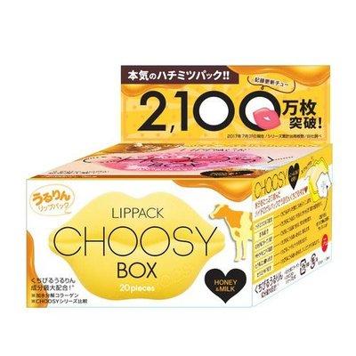 Choosy 保濕唇膜 20枚入