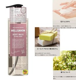 Mellsavon 石油系0% 植物精華沐浴露 花果粉