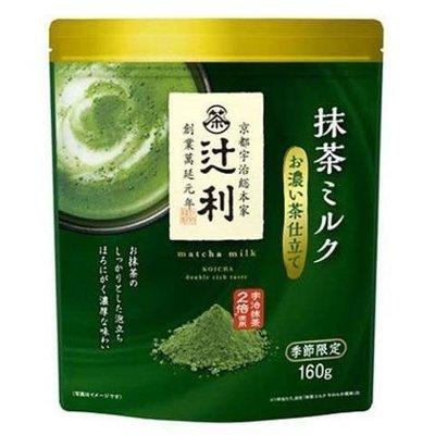 辻利 濃厚抹茶牛奶粉 (宇治抹茶2倍使用) 160g
