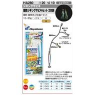 Hayabusa fishing Hayabusa HA280 casting sabiki- jig BP 20-30lb L 30g