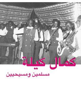 Habibi Funk Keila, Kamal: Muslims and Christians LP